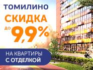 ЖК «Томилино 2018» Квартиры прагматик-класса от 2,3 млн